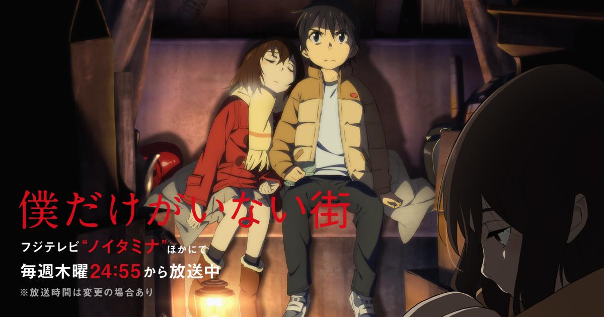 http://bokumachi-anime.com/og_image.jpg